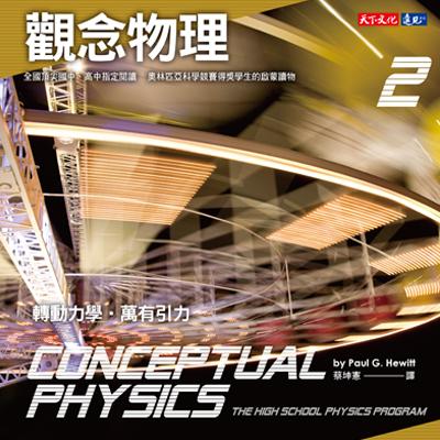 觀念物理2