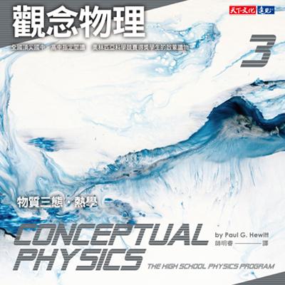 觀念物理3
