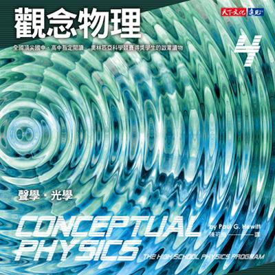 觀念物理4