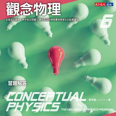 觀念物理6