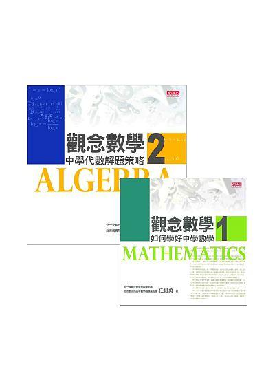 觀念數學1+2