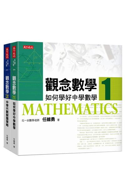 觀念數學1+2(套書)