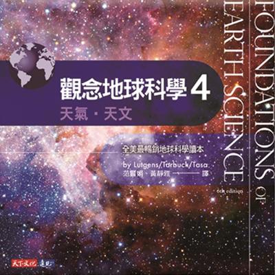 觀念地球科學4