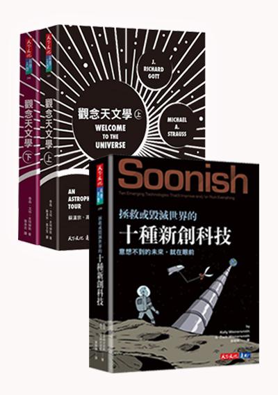 親子共讀!最強天文手冊《觀念天文學(上下)套書》+《拯救或毀滅世界的十種新創科技》