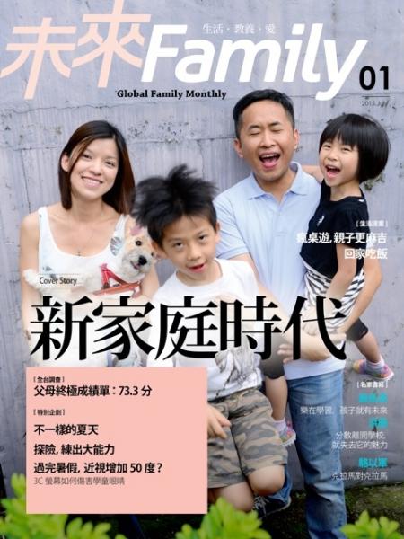 第1期未來Family雜誌