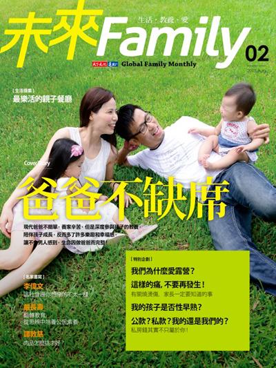 第2期未來Family雜誌