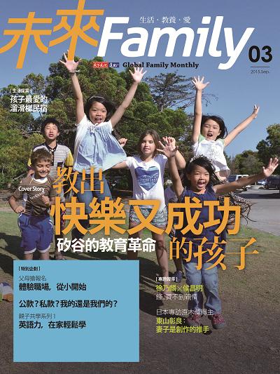 第3期未來Family雜誌