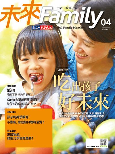 第4期未來Family雜誌
