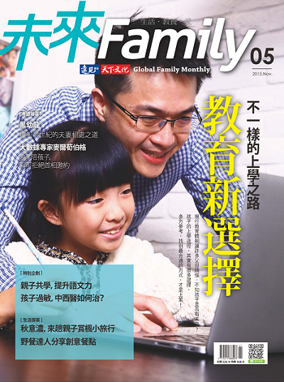 第5期未來Family雜誌