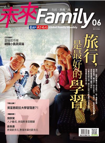 第6期未來Family雜誌