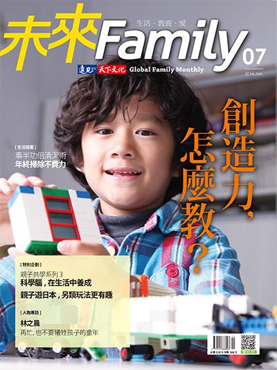 第7期未來Family雜誌