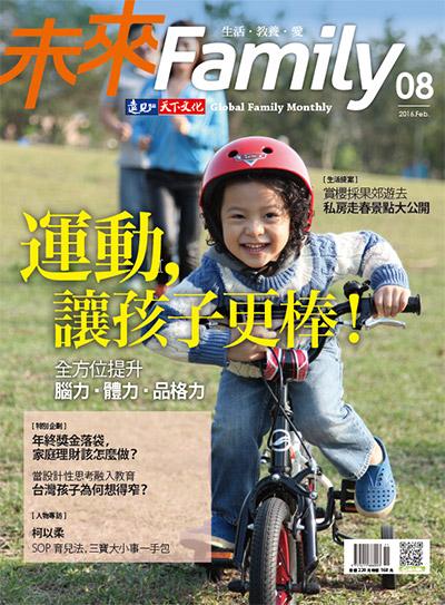 第8期未來Family雜誌