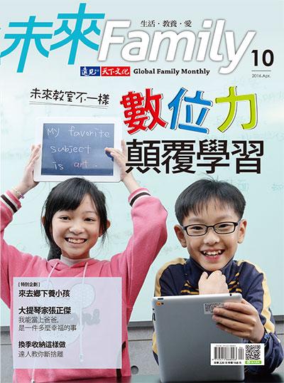 第10期未來Family雜誌