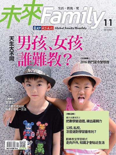 第11期未來Family雜誌