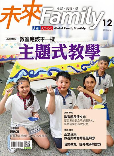 第12期未來Family雜誌