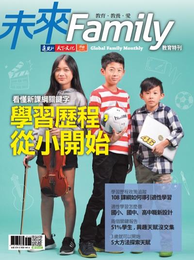 未來Family教育特...