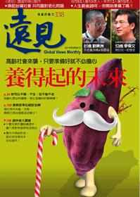 《遠見雜誌》2014年...