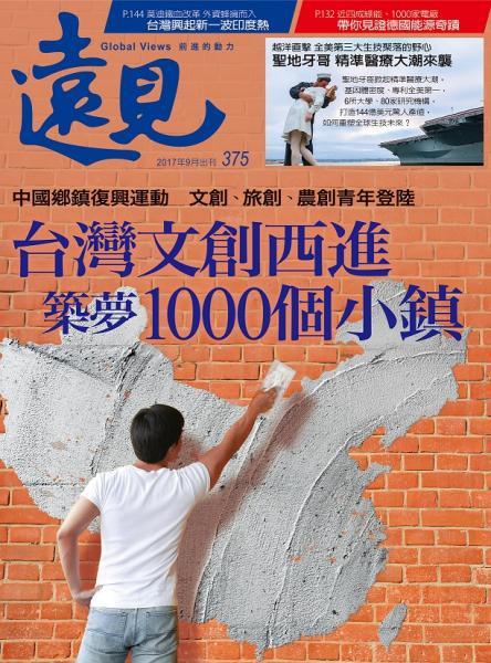 《遠見雜誌》2017年9月號(台灣文創西進築夢1000個小鎮)