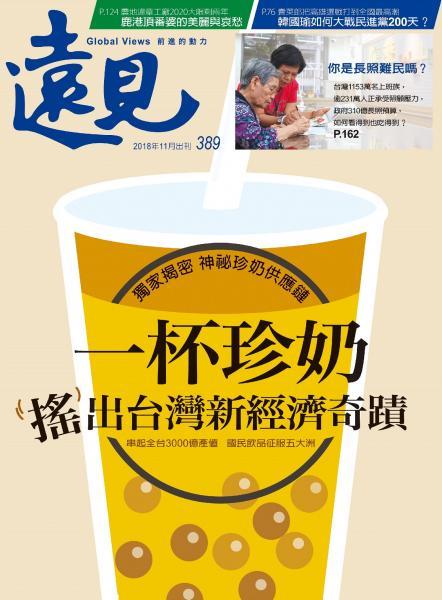 第389期遠見雜誌 一杯珍奶搖出台灣經濟奇蹟