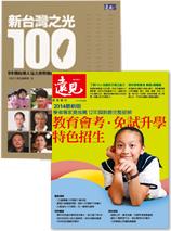12年國教特刊+新台灣...