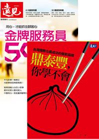 金牌服務員50+鼎泰豐...