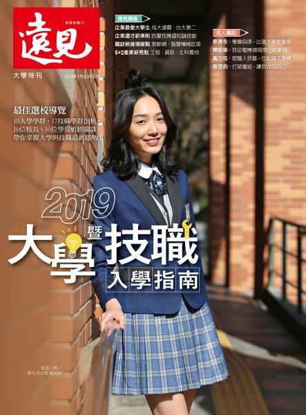 2019大學暨技職入學指南