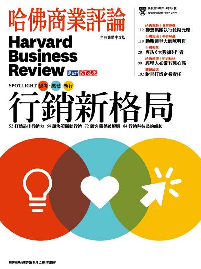 《哈佛商業評論》全球繁體中文版2014年7月號