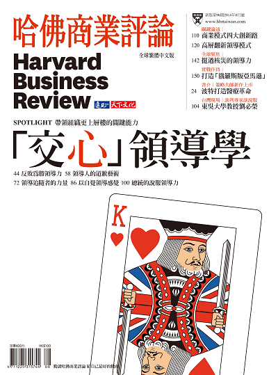 《哈佛商業評論》全球繁體中文版2014年8月號