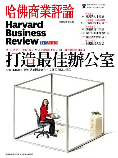 《哈佛商業評論》全球繁體中文版2014年10月號