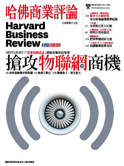 《哈佛商業評論》全球繁體中文版2014年11月號