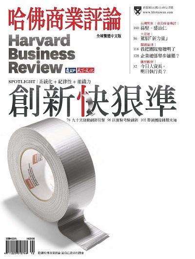《哈佛商業評論》全球繁體中文版2014年12月號