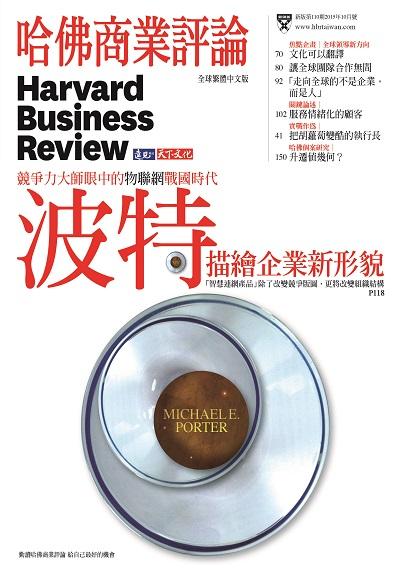 《哈佛商業評論》全球繁體中文版2015年10月號(波特描繪企業新形貌)