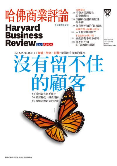 《哈佛商業評論》全球繁體中文版2017年1月號(沒有留不住的顧客)