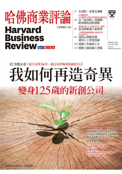 《哈佛商業評論》全球繁體中文版2017年9月號(我如何再造奇異)