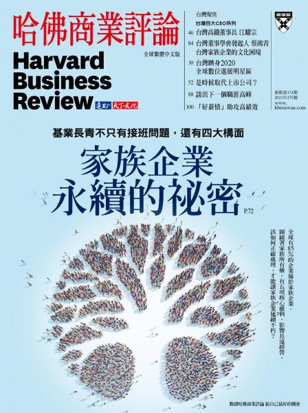 《哈佛商業評論》全球繁...