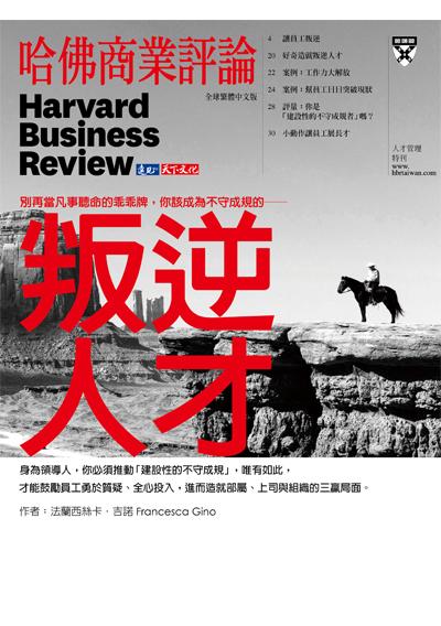 《哈佛商業評論》全球繁體中文版2017年特刊(叛逆人才)