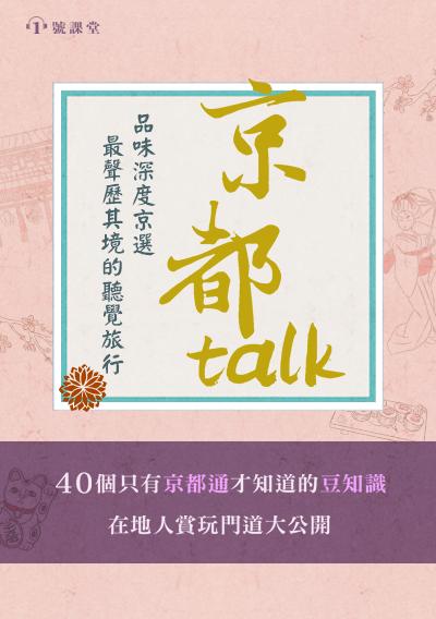 京都Talk─線上課程