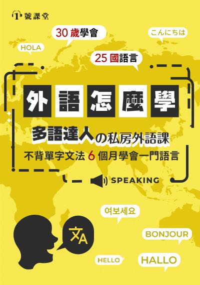 外語怎麼學?─線上課程