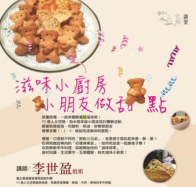 李世盈【滋味小廚房:小朋友做甜點】