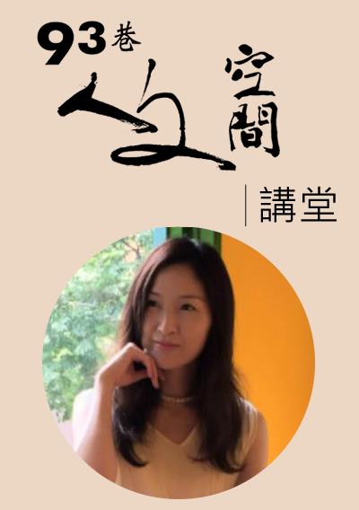 朱嘉雯【幻‧夢‧情-《紅樓夢》的情感世界】