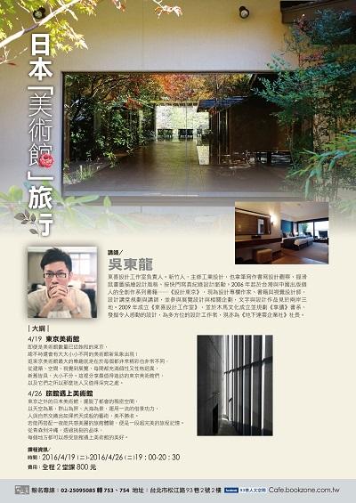 『人文空間講堂』吳東龍【日本美術館旅行】