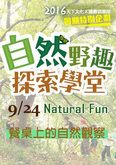 9/24黃一峯《自然野趣系列課程》餐桌上的自然觀察