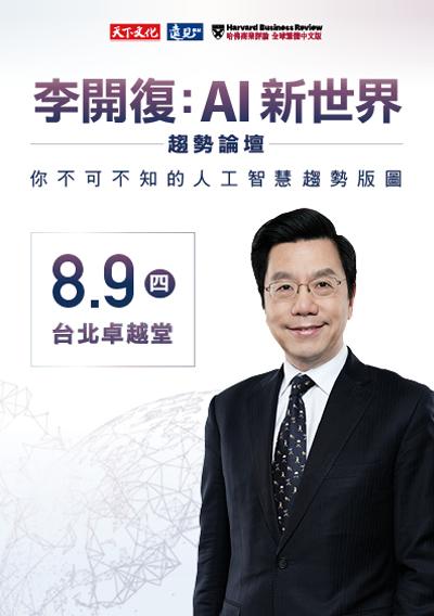 「李開復:AI新世界」...