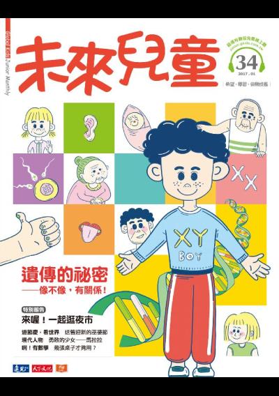 未來兒童2017年01月號(第34期)