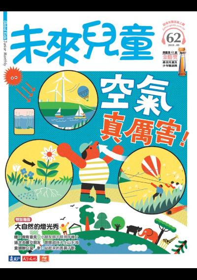 未來兒童雜誌