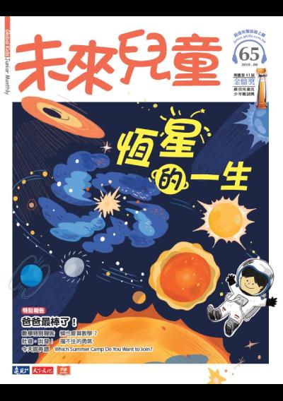 未來兒童2019年08月號(第65期)