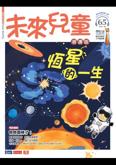未來兒童2019年08月號(第65期)(港澳版)