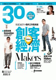第108期30雜誌-創...