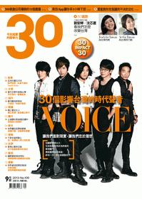 第109期30雜誌-30個影響台灣的時代聲音