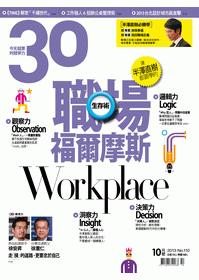 第110期30雜誌-職...